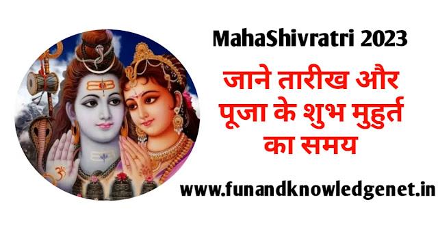 2023 Mein Mahashivratri Kab Hai - 2023 में महाशिवरात्रि कब है ?