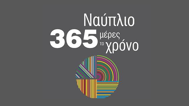 Ανάθεση εκπόνησης μελέτης Στρατηγικού Σχεδιασμού Ανάπτυξης Τουρισμού του Δήμου Ναυπλιέων