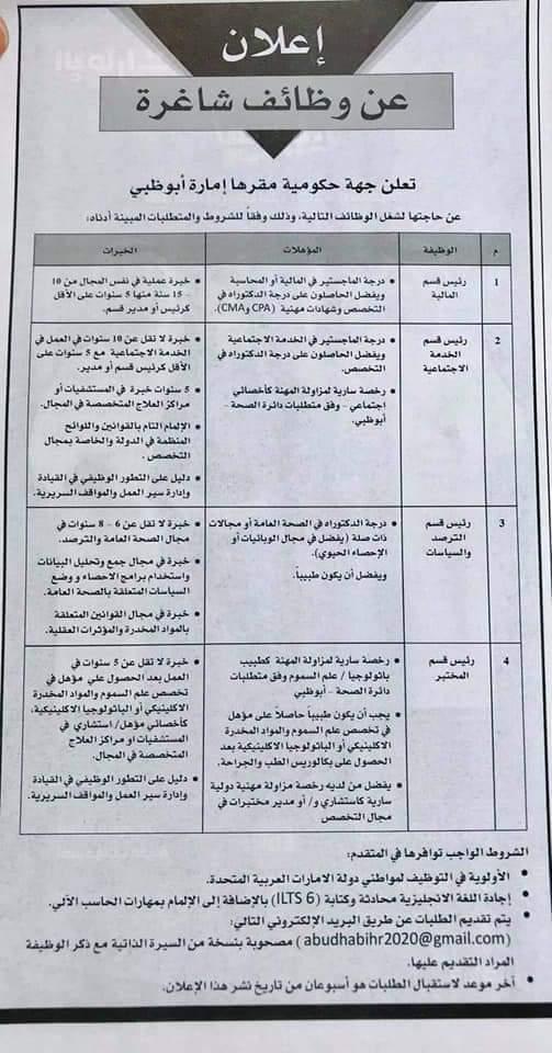وظائف حكومية في مدينة أبوظبي للإماراتيين والوافدين نوفمبر 2020