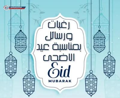 """Eid Mubarak"" رغبات ورسائل بنماسبة حلول عيد الأضحى - احدث واجمل مستجات تهنئه بعيد الأضحى المبارك"