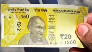 बाजार में जल्द आएगा 20 रुपए का नया नोट, क्या है खासियत