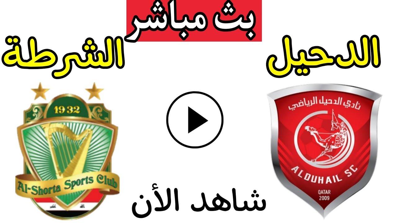 بث مباشر مشاهدة مباراة الشرطة العراقي ضد الدحيل القطري