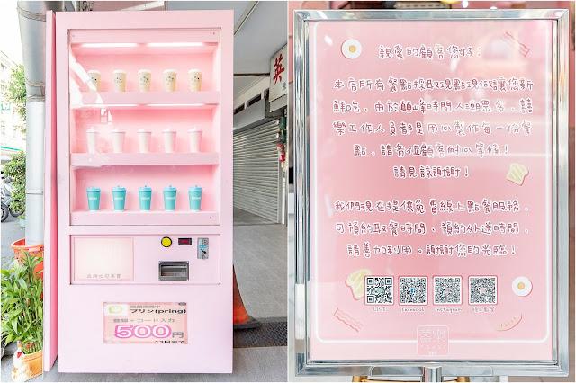 collage1231 - 熱血採訪│囍樂炭烤吐司,多達18種口味任你挑!還有18款酥皮蛋餅,連日式炸蝦都被包進來啦!