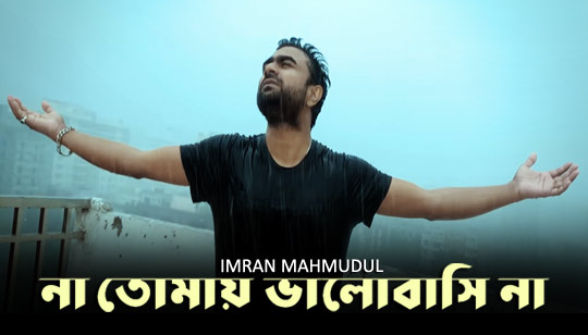 Naa Song Lyrics by Imran Mahmudul