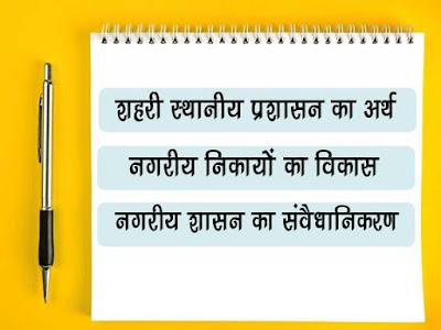 शहरी स्थानीय शासन का अर्थ    नगर निकायों का विकास   Nagar Nikay Ka Vikas