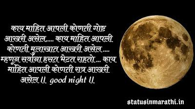 Good Night Sms Marathi