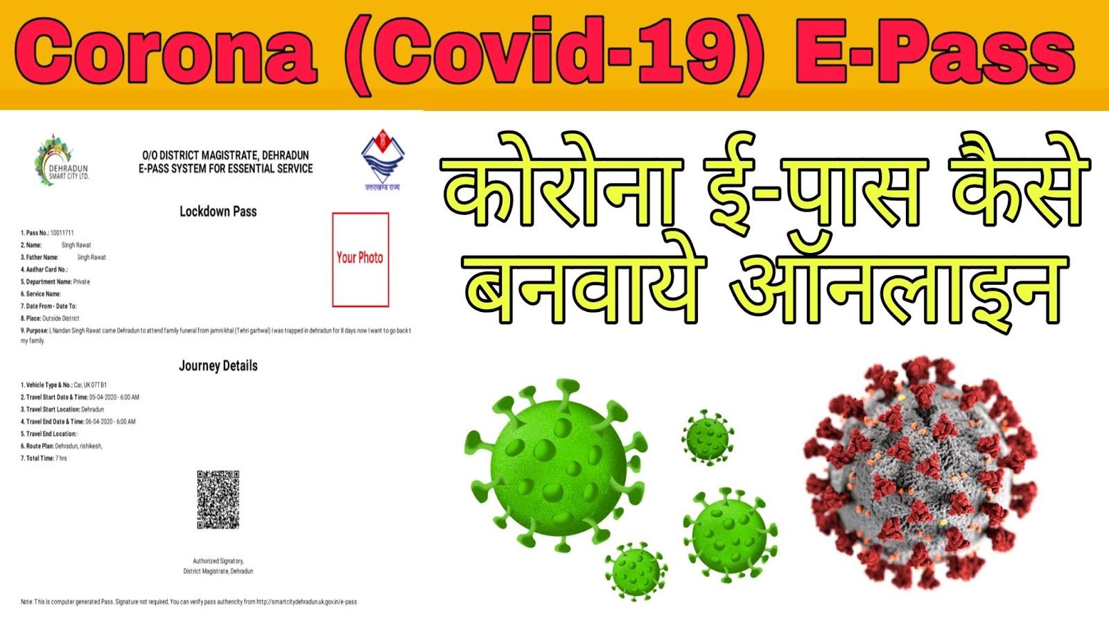 कोरोना ई-पास कैसे बनवायें ऑनलाइन | COVID-19 E-Pass Apply Online { State Wise } कर्फ्यू पास, आरोग्य सेतु ई पास
