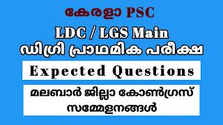 Kerala psc,മലബാർ ജില്ലാ കോൺഗ്രസ് സമ്മേളനങ്ങൾ,മലബാർ ജില്ലാ സമ്മേളനം,