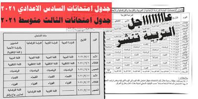 جدول الامتحانات الوزارية للمراحل المنتهيه 2021