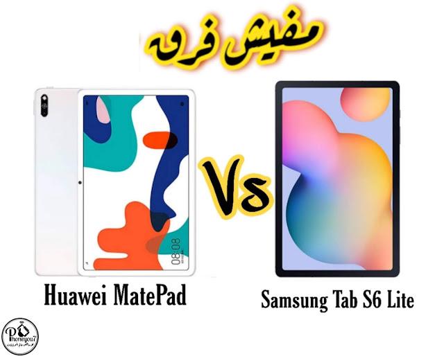 مقارنة Huawei MatePad و Samsung Galaxy Tab S6 Lite مفيش فرق !!