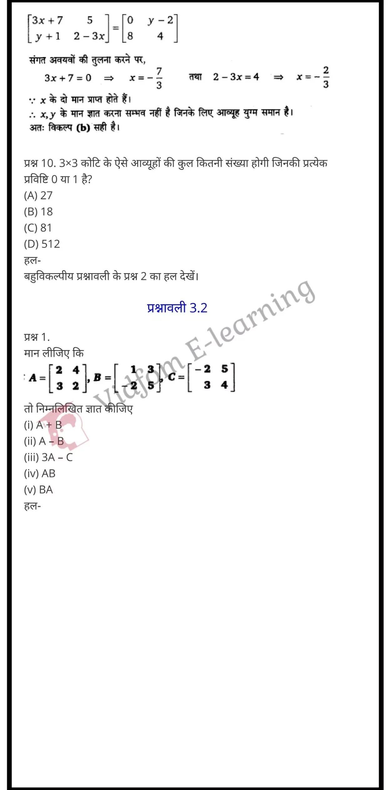 class 12 maths chapter 3 light hindi medium 5