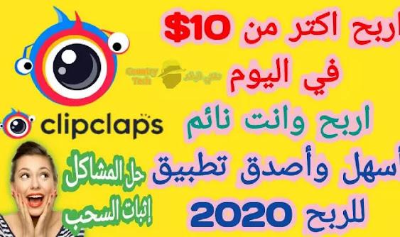 شرح تطبيق clipclaps بالتفصيل