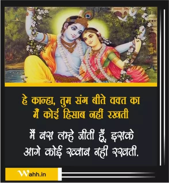 Radha Krishna Love Story Quotes
