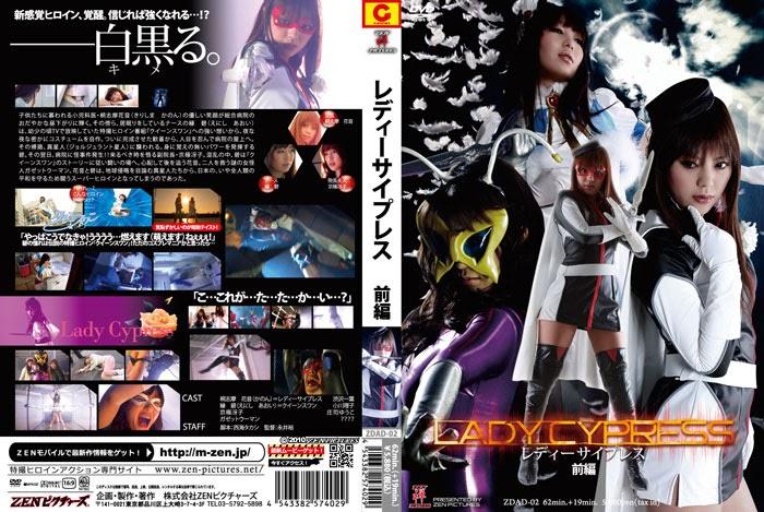 ZDAD-02 Girl Cypress Vol. 1