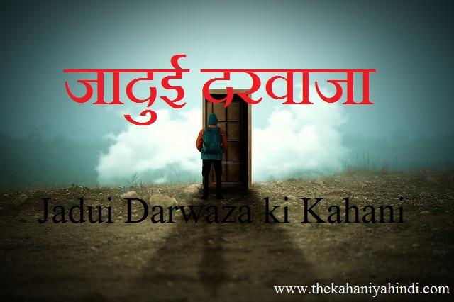 जादुई दरवाजा | Jadui Darwaza ki Kahani | Magical Door ~ thekahaniyahindi