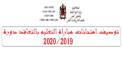 توصيف امتحانات مباراة التعليم بالتعاقد دورة 2021/2020 الفوج الخامس.
