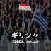 Parada das Nações #1 - Grécia