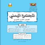 تحميل كتب منهج صف اول ثانوي pdf اليمن Mugtama