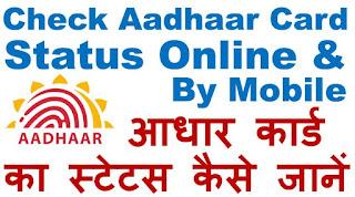 aadhaar-card-status-online