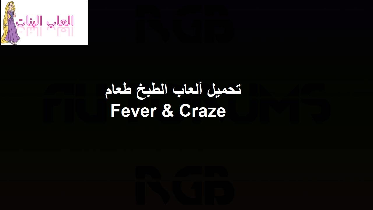 تحميل ألعاب الطبخ طعام Fever & Craze للاندرويد العاب بنات طبخ