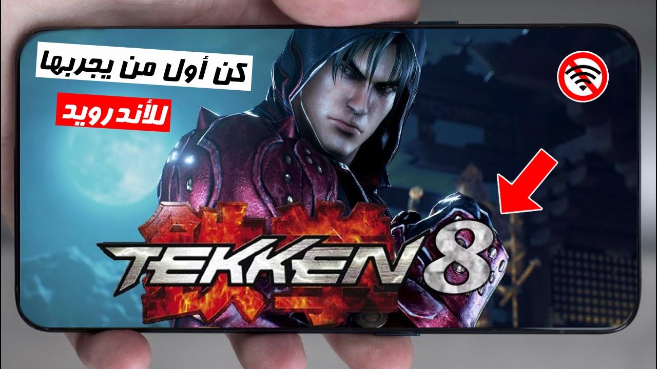 تحميل لعبة تيكن TEKKEN 8 بدون انترنت ( مضغوطة ) لهواتف الاندرويد | العاب جرافيك قوي