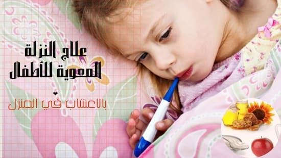 علاج النزلة المعوية للأطفال بالاعشاب في المنزل