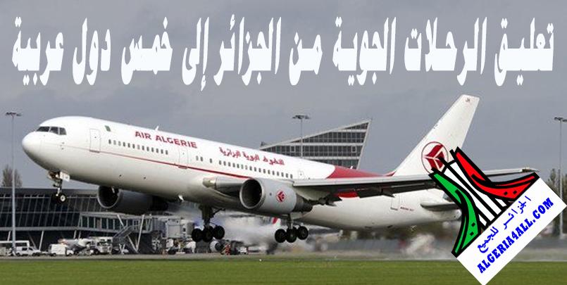 تعليق الرحلات الجوية من الجزائر إلى خمس دول عربية