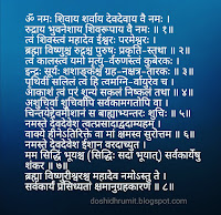 Shivastavah Sanskrit lyrics