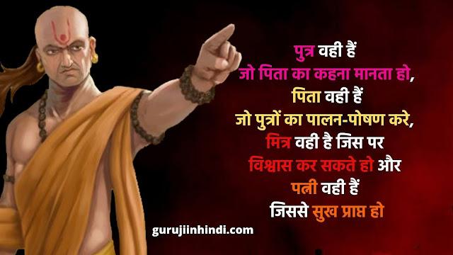 Chanakya Niti Second Chapter In Hindi