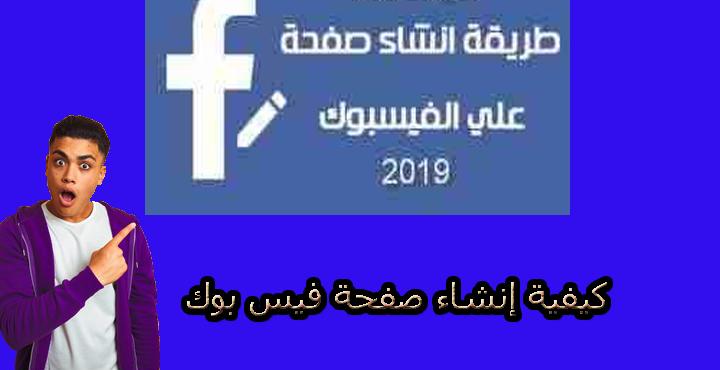 طريقة إنشاء صفحة فيسبوك إحترافية كالمشاهير