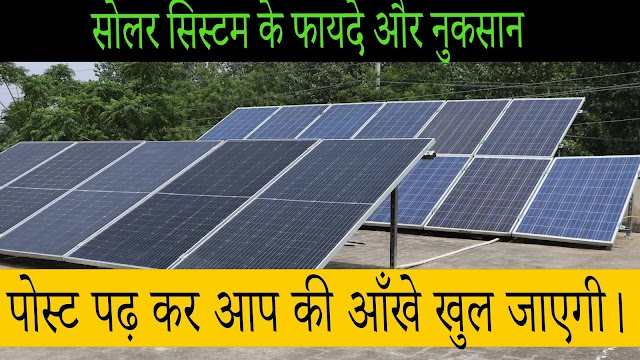 average Solar PV system losses हिंदी में