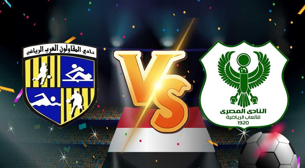 مباراة المصري البورسعيدي والمقاولون العرب اليوم