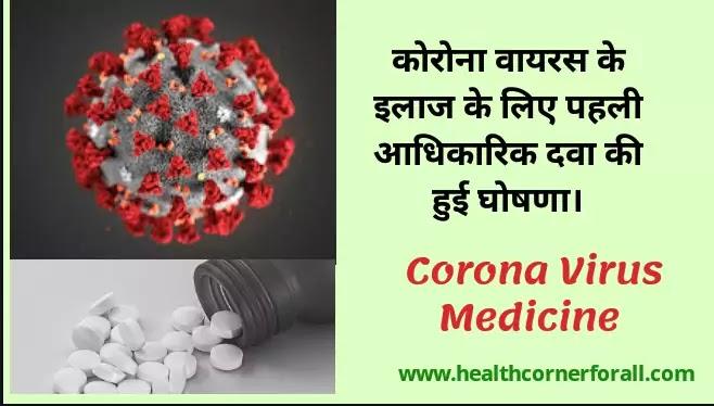 कोरोना के इलाज के लिए पहली आधिकारिक दवा की हुई घोषणा |Corona Virus Medicine In Hindi