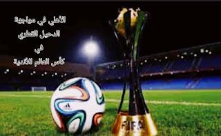 نتيجة قرعة كأس العالم للأندية clubs World Cup 2021