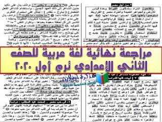 مراجعة لغة عربية للصف الثاني الإعدادي ترم أول 2020 في 6 ورقات