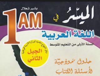 حل كتاب اللغة العربية للسنة الاولي متوسط