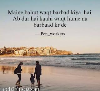 Waqt kya hai