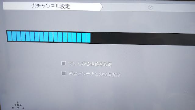 DIGA チャンネル設定