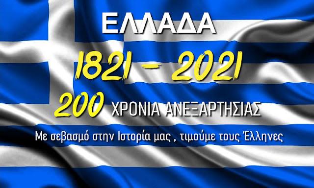 """Ναύπλιο: Συμμετοχή του Συλλόγου """"Κύβος Πολιτισμού Τέχνης και Γραμμάτων"""" στις επετειακές εκδηλώσεις για το ΄21"""