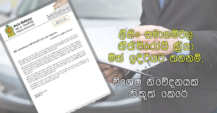 https://www.gossiplanka.com/2020/06/president-notice-leasing.html