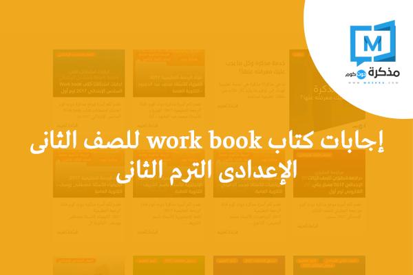 إجابات كتاب work book للصف الثانى الإعدادى الترم الثانى