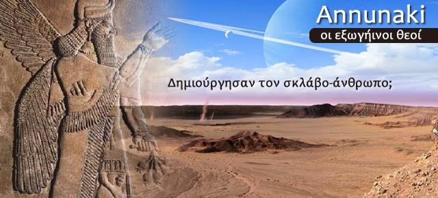 Αποτέλεσμα εικόνας για Αννουνάκι και Αρχαίοι εξωγήινοι.