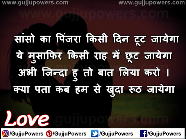 i love you shayari image in hindi