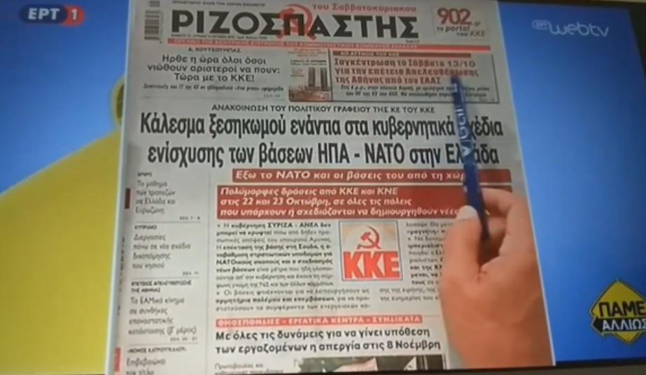 Δημοσιογράφος της ΕΡΤ που τον πληρώνεις εσύ μεσώ ΔΕΗ  μπερδεύει τον ΕΛΑΣ των συμμοριτών  με την ΕΛΑΣ η Αστυνομία απελευθέρωσε την Αθήνα το '44