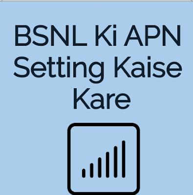 BSNL मे APN Setting करने का आसान तरीका जाने