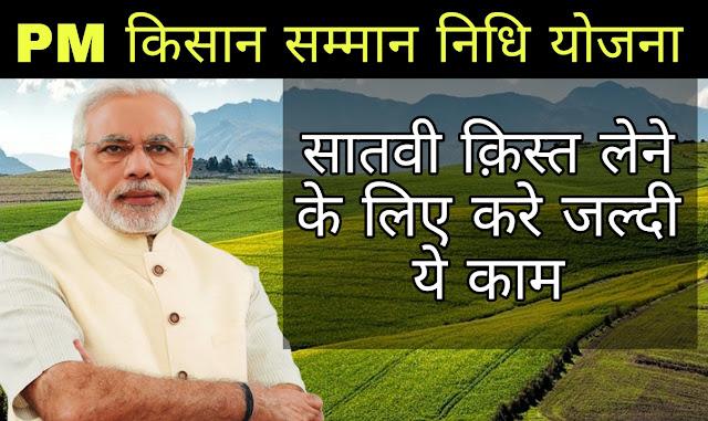 How to Check PM Kisan Samman Nidhi List