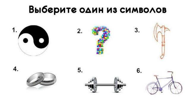 Выберите символ, и узнайте ваше сообщение от Духа