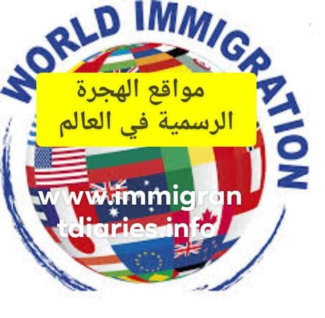مواقع الهجرة الرسمية في العالم