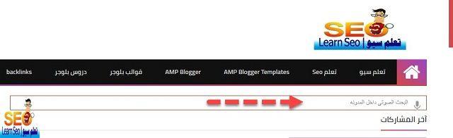 كيف اضيف صندوق البحث الصوتى من جوجل لمدونة بلوجر