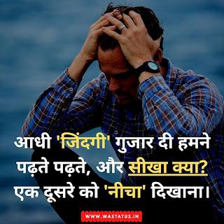 life status hindi  लाइफ स्टेटस हिंदी